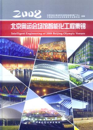 2008北京奥运会场智能化工程集锦