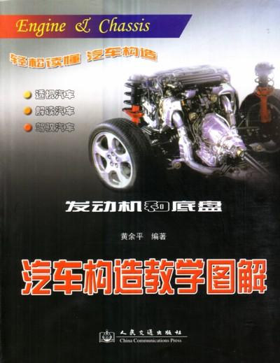 发动机和底盘 汽车构造教学图解,土木建筑类图书,其他高清图片