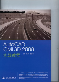 AutoCAD Civil 3D 2008实战教程