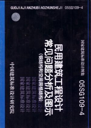 标准图集书店,提供国家建筑标准图集,北京图集,市政工程用标准