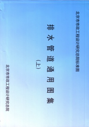 排水管道通用图集(上下册)-北京市市政工程设计研究总院标准图