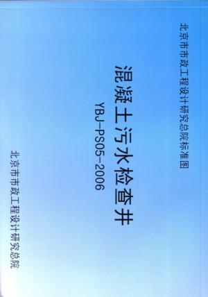 混凝土污水检查井 YBJ-PS05-2006-北京市市政工程设计研究总院标准图