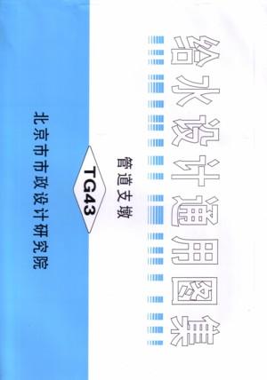 TG43 给水设计通用图集 管道支墩(全套3本 TG41、TG42、TG43)