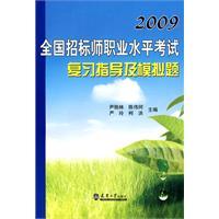 2009全国招标师职业水平考试复习指导及模拟题