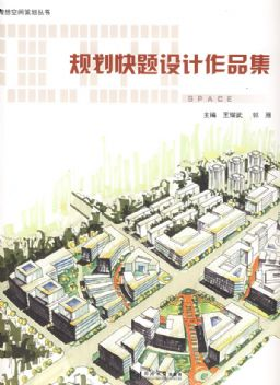 规划快题设计作品集, 城市规划与园林景观图书,城市规划与