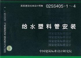 02SS405-1~4 给水塑料管安装(2002年合订本)