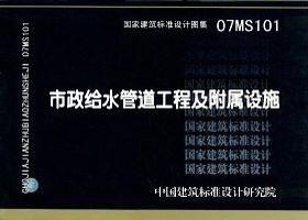 07MS101 市政给水管道工程及附属设施