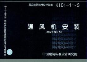 K10113 通风机安装(2002合订本)