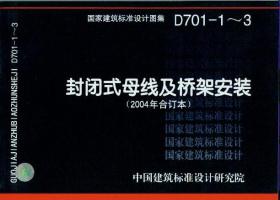 D701-1~3 封闭式母线及桥架安装(2004年合订本)