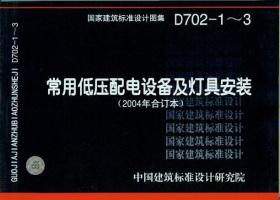 D702-1~3 常用低压配电设备及灯具安装(2004年合订本)