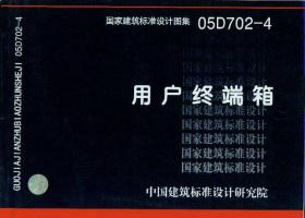 05D702-4 用户终端箱
