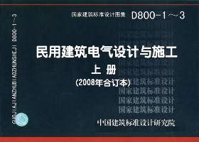 D800-1~3 民用建筑电气设计与施工 上册(2008年合订本)