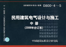 D800-4~5 民用建筑电气设计与施工 中册(2008年合订本)