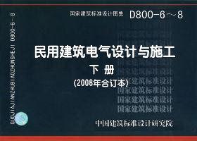 D800-6~8 民用建筑电气设计与施工 下册(2008年合订本)