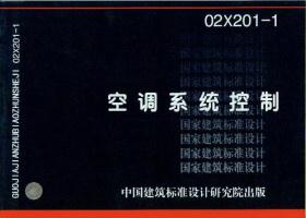 02X201-1 空调系统控制