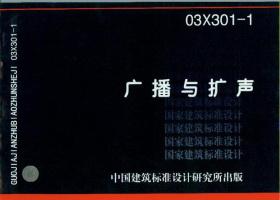 03X301-1 广播与扩声