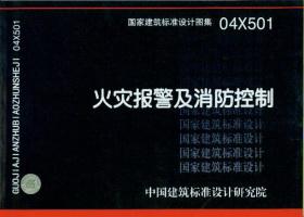 04X501 火灾报警及消防联动