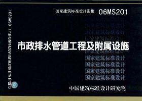 06MS201 市政排水管道工程及附属设施