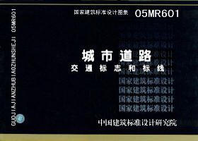 05MR601 城市道路-交通标志和标线