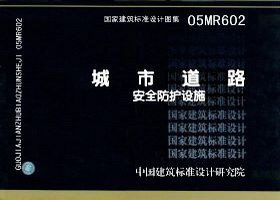 05MR602 城市道路-安全防护设施