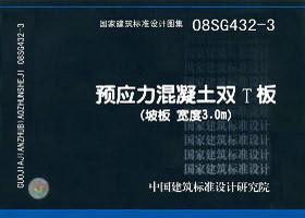 08SG432-3 预应力混凝土双T板(坡板 宽度3.0m)