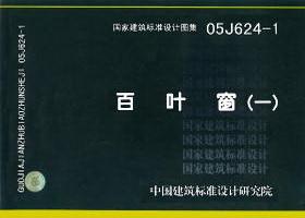 05J624-1 百叶窗(一)