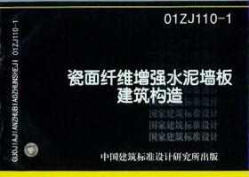01ZJ110-1 瓷面纤维增强水泥墙板建筑构造