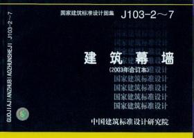 J103-2~7 建筑幕墙(2003年合订本)