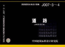 J007-3~4 道路(1993年合订本)