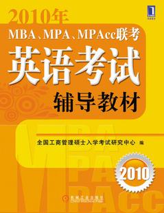 2010年MBA、MPA、MPAcc联考英语考试指定教材