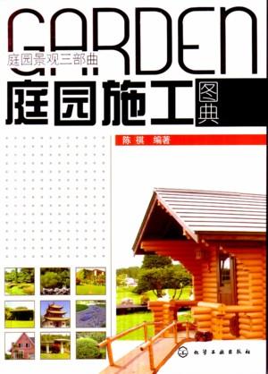 庭园三部曲 庭园施工图典, 城市规划与园林景观,园林景观施