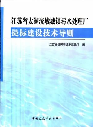 江苏省太湖流域城镇污水处理厂提标建设技术导则