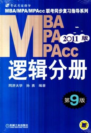 逻辑分册(第9版)(2011MBA/MPA/MPACC联考同步复习指导系列)