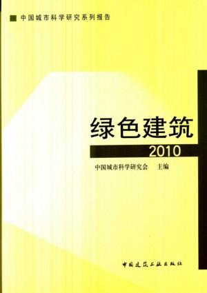 绿色建筑(2010中国城市科学研究系列报告)