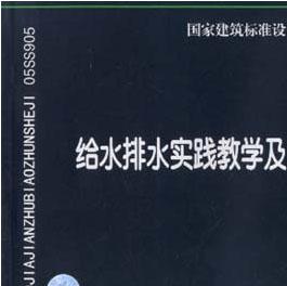 05SS905 给水排水实践教学及见习工程师图册(05ss905)