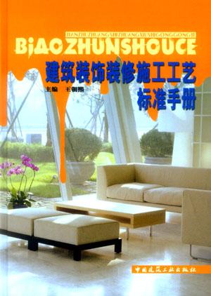 建筑 装饰装修 施工 工艺 标准 手册 , 室内设计与装