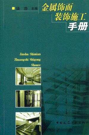 金属饰面装饰施工手册, 室内设计与装饰装修 书店 装饰材料