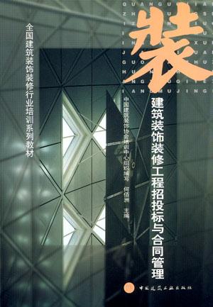 建筑装饰装修工程招投标与合同管理高清图片