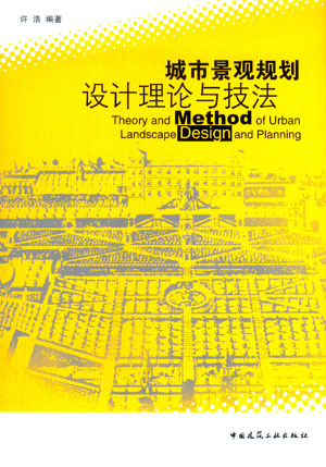 城市景观规划设计理论与技法, 城市规划与园林景观,园林景