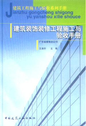 建筑装饰装修工程施工与验收手册