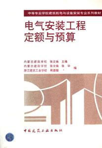 安装工程定额与预算【出版 社】:中国建筑工业出版社【著译