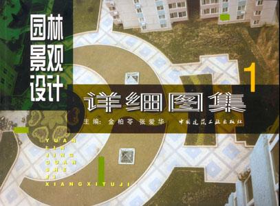 园林景观设计详细图集 1 , 城市规划与园林景观,园林景观规