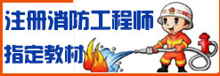 消防工程师考试教材