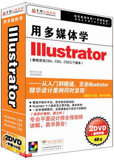 用多媒体学illustrator cs4、cs3、cs2