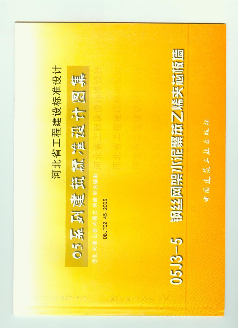 05系列建筑标准设计图集-05J建筑专业(1-24册)共24册-不零售)