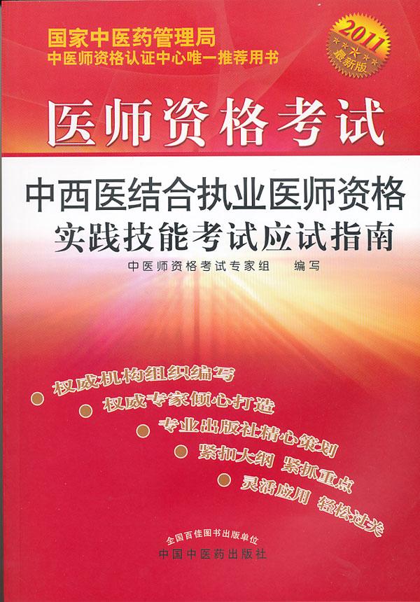 2011年中西医结合执业医师资格实践技能考试应试指南 附光盘