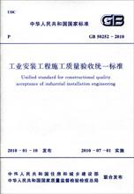 GB 50252-2010工业安装工程施工质量验收统一标准