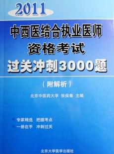 2011年中西医结合执业医师资格考试过关冲刺3000题