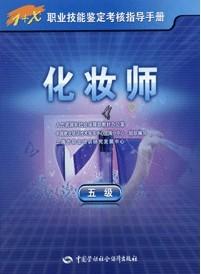 2012年化妆师(五级)—1+X职业技能鉴定考核指导手册