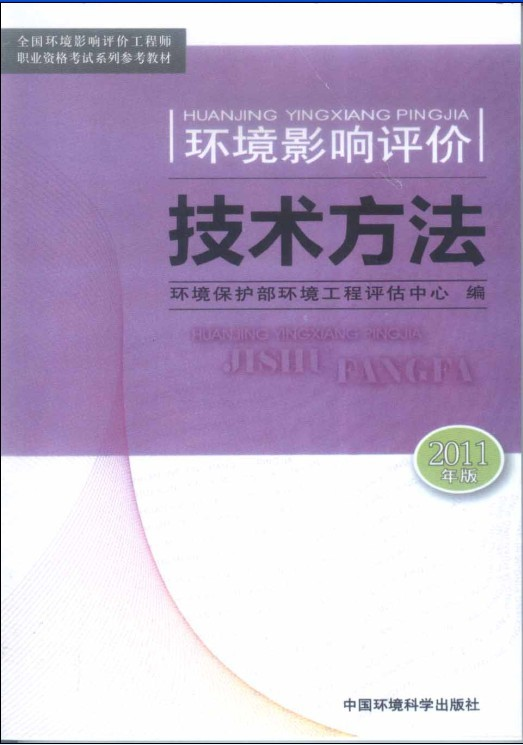 2011年环境影响评价师教材,2011年环境影响评价师报考条件 报名